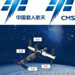 中国、有人宇宙計画のロゴと宇宙ステーションの名前を発表