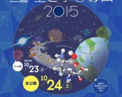 「三鷹・星と宇宙の日 2015」、10月23、24日に開催 テーマは「アストロバイオロジーへの挑戦」