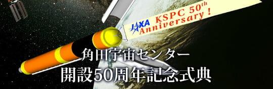 1104kakuda50th