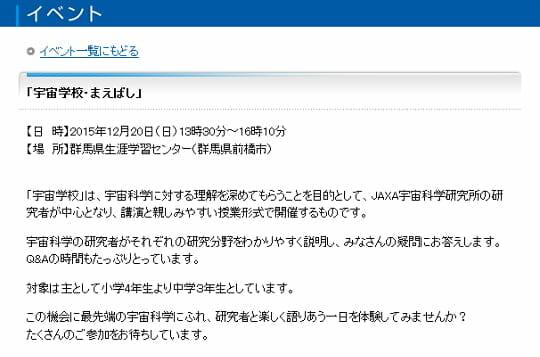 1105space-school-maebashi