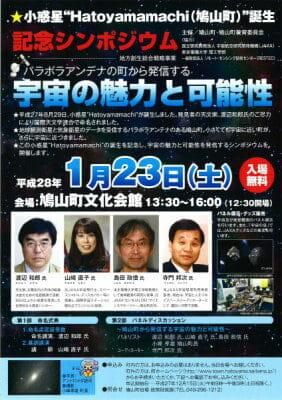0107hatoyamamachi