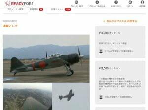 おかえり! ゼロ戦が再び日本の空を舞った!