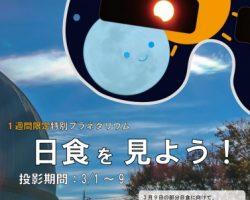3月9日の日食にむけて多摩六都科学館がイベントを開催中