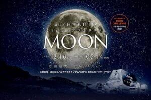 月への想いを天空に。HAKUTOオリジナルプラネタリウム、12月16日より開催