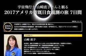 アメリカ皆既日食を宇宙飛行士「山崎直子」さんと見る旅 ANAから2017年8月18日出発で発売
