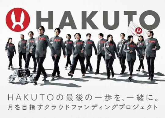 20170221nhakuto1