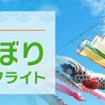 JAL、9回目となる「こいのぼりフライト」を5月5日に運航