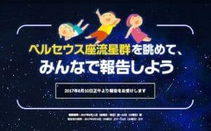 8月中旬はペルセウス座流星群を数えよう! 国立天文台がキャンペーン開催