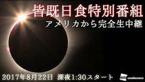 8月22日のアメリカ皆既日食、ウェザーニュースが完全生中継実施へ