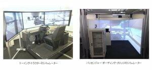 ANA、日本初のグランドハンドリング用シミュレーターを羽田空港に導入