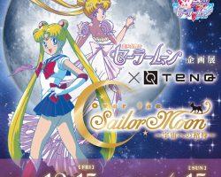 「美少女戦士セーラームーン×TenQ」企画展開催 セーラー戦士と太陽系を学ぼう