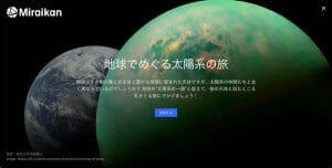 Google Earthで「地球でめぐる太陽系の旅」公開 地球と太陽系惑星を見比べよう