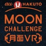 VRで月面旅行が楽しめるHAKUTOの「月面VR」、au販売店や家電量販店で体験可能