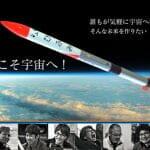 宇宙目指す国産ロケット「MOMO2号機」支援開始! 2018年春打ち上げ 1000万円で打ち上げボタンを押す権利も