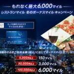 JAL、最大6000マイルを対象レストラン利用で積算へ 2018年1月31日まで