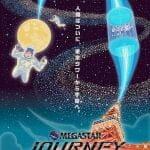 VRで宇宙空間の星々を体感する「メガスター・ジャーニー」東京タワーで 林原めぐみも声で演出