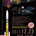 「しきさい/つばめ」H-IIAロケットで打ち上げ、12月23日にライブ中継へ