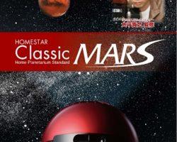 火星から見た夜空を再現。家庭用プラネタリウム「HOMESTAR Classic MARS」発売へ