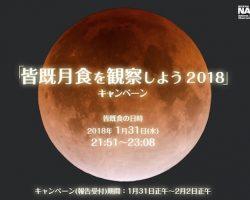 1月31日の「皆既月食を観測しよう」 国立天文台がキャンペーン実施
