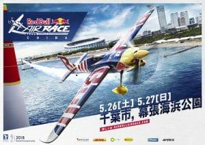 レッドブル・エアレース第3戦は千葉開催 5月27日に決勝戦