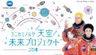 """金井宇宙飛行士に質問できるかも?コニカミノルタ""""天空""""みらいプロジェクトが4月26日開催"""