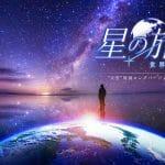 """コニカミノルタプラネタリウム、「星の旅 ー世界編ー """"天空"""" 特別ロングバージョン」上映決定"""