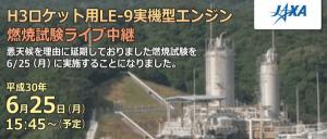 H3ロケット用LE-9エンジンの燃焼実験がyoutubeでライブ中継