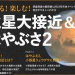 天体イベントを楽しく学ぶ!火星大接近&はやぶさ2のビジュアルブック刊行