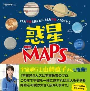 「休みは火星へ行く?」そんな将来の為の絵本『惑星MAPS〜太陽系図絵〜』刊行