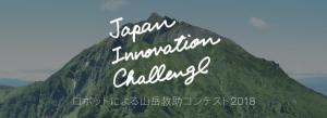 遭難救助ロボットコンテスト「Japan Innovation Challenge 2018」が参加申込受付を開始