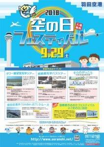 羽田空港、空の日を記念したイベント「空の日フェスティバル2018」を開催