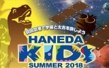 羽田空港、JAXA協力の宇宙と恐竜をテーマにした2つのイベントを開催