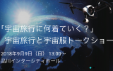 宇宙旅行と宇宙服トークショーが開催。宇宙旅行服コンテストの公募も