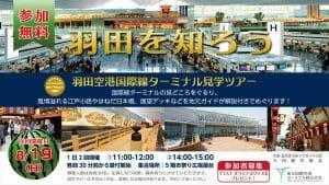 「羽田を知ろう」羽田空港が国際線ターミナル見学ツアーを開催