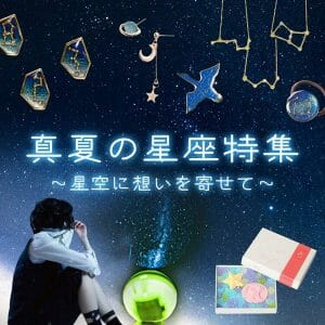 ヴィレッジヴァンガード、星にまつわるグッズを展開する「真夏の星座特集」を開始