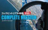 ブルーインパルスのコックピットを体感できる「劇場版COMPLETE MISSION」上映