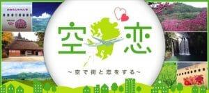 ソラシドエアの「空恋」プロジェクト、「水上スカイヴィレッジ号」で熊本県水上村をアピール