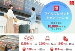 JALカード特約店「BLUE SKY」が9月1日よりマイルプレゼントキャンペーンを開始