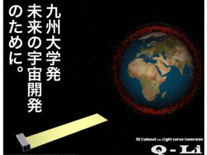 九州大学、宇宙ゴミ観測用の超小型人工衛星のクラウドファウンディングを開始