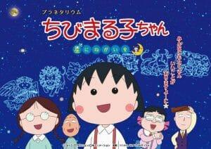 福岡市科学館ドームシアター「プラネタリウム ちびまるこちゃん 星にねがいを」を投映