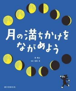 9月のお月見と合わせて楽しく学べる『月の満ちかけをながめよう』刊行