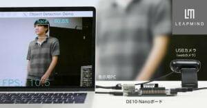 LeapMind、ドローンに技術応用可能な低消費電力物体検出SoCのデモを公開
