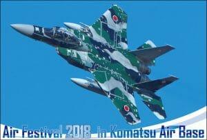 「2018 航空祭 in Komatsu」のオリジナル フレーム切手セットが発売