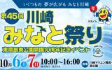 消防航空隊ヘリ&護衛艦たかなみ見に行こう!川崎みなと祭が10月6、7日開催
