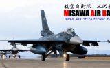 「三沢基地航空祭2018」予定通り開催へ。※展示プログラムに変更あり