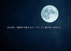 前澤友作氏、8名を月周回へ招待するアート・プロジェクトを始動