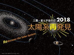 国立天文台ら「三鷹・星と宇宙の日2018」10月26、27日に公開。テーマは「太陽系再発見」