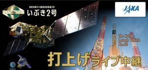 10月29日(月)お昼は「H-IIAロケット40号機の打上げ」を応援しよう!