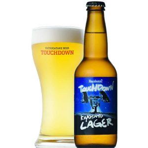8823本限定の応援ビール!「はやぶさ2 タッチダウン 清里ラガー」発売開始