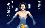 「宇宙兄弟」最新34巻の発売記念イベントは名物銭湯で開催